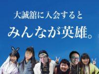空手 札幌