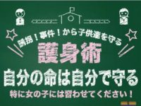 北海道 札幌 大誠館