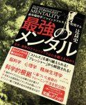札幌 北海道 空手 メンタルトレーニングコーチ