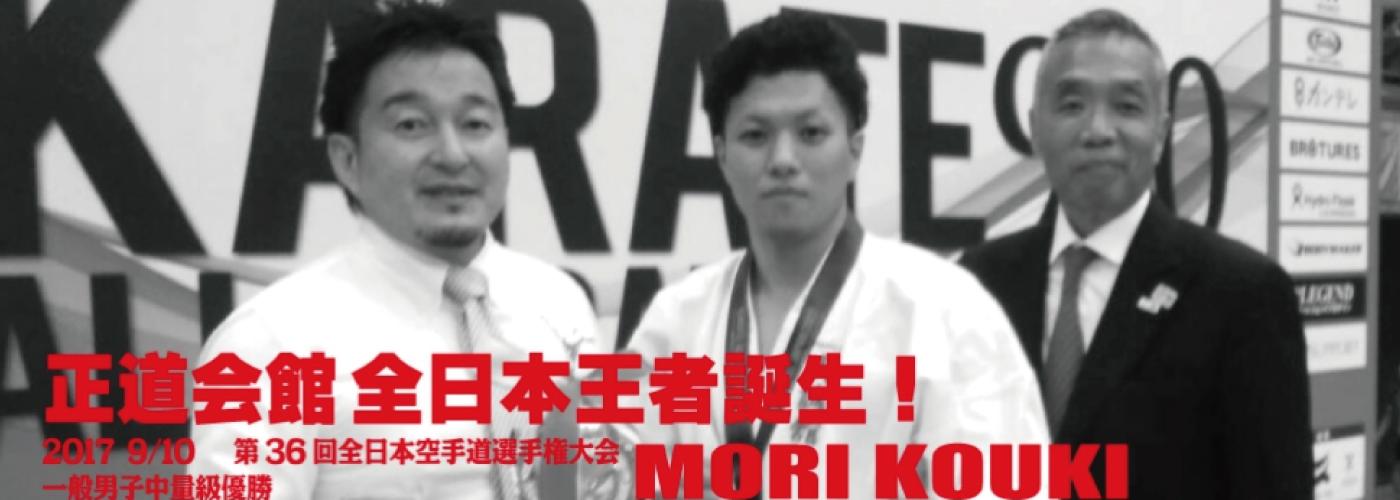 森洸稀選手が全日本大会で優勝