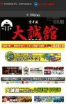 札幌 北海道 空手 大誠舘の公式ホームページがリフレッシュ!