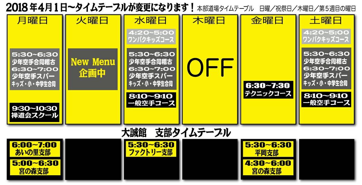 札幌 北海道 空手 時間