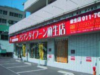 札幌 北海道 空手 タイ式マッサージ