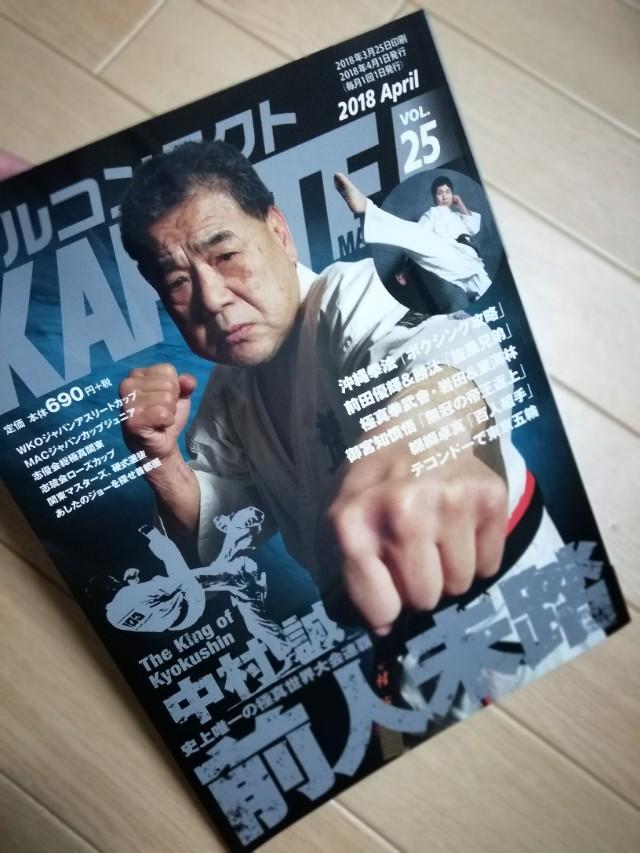 札幌 北海道 空手 フルコンの表紙〜