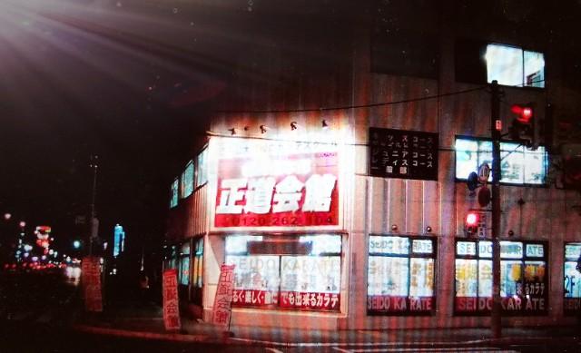 札幌 北海道 空手 13年前の今日