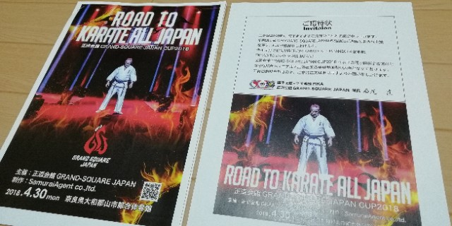 札幌 北海道 空手 正道会館 ROAD TO KARATE ALL JAPAN2018