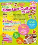札幌 北海道 空手 Sports & Culture フェスタmini
