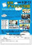 札幌 北海道 空手 チャレンジ合宿のお知らせ!